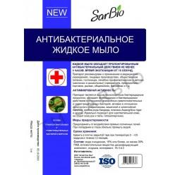 SARBIO REIN Жидкое мыло антибактериальное, бутылка 1 кг
