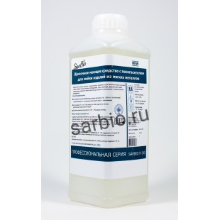 SARBIO Н(AL) жидкое моющее средство для мойки посуды и изделий из алюминия, бутылка 1,25 кг