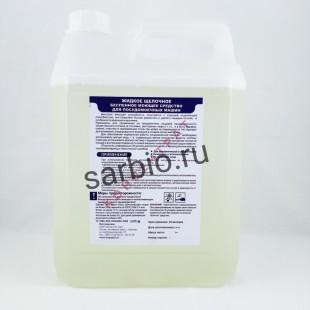 SARBIO Н Жидкое щелочное моющее средство для посудомоечных машин, канистра 5 кг