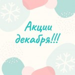 🔥АКЦИИ! .... ✨В декабре действует скидка 15% на ваши любимые средства: 📌SARBIO SELENA- нейтральное моющее средство для посуды и поверхностей 157 рублей; 📌SARBIO EFFEKT- кислотное моющее средство 173 рубля; 📌SARBIO FAVORITE 8803- для стирки делиткатных тканей 292 рубля. #моющиесредствадлядома #профессиональнаяхимия #клининг #уборкаквартир #horeca #уборка #аквачистка #химчистка #прачечная #стирка #чистящиесредства #моющиесредствадляпищевыхпроизводств #sarbio