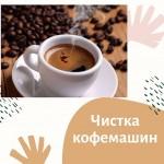 ☕Регулярная чистка кофемашины – это залог ее долгой и функциональной жизни. При отсутствии ухода за такой техникой, высок риск дорогостоящего ремонта. 💸Если вы желаете избежать существенных финансовых затрат, то Sarbio предлагает вам несколько средств для чистки кофемашин: ❗Профессиональное моющее средство для очистки кофемашин и кофеварок от накипи. ❗Профессиональное моющее средство для очистки капучинаторов, молочных трубок и вспенивателей молока. ❗Профессиональное моющее среди своих для кофемашин и кофеварок от кофейных масел. 💯Все средства безопасны для человека и техники!  #моющиесредства #профессиональнаяхимия #клининг #уборкаквартир #horeca #уборка #аквачистка #химчистка #прачечная #стирка #чисткаобуви #чистящиесредства #sarbio #кофемашины