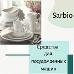 SARBIO .... При выборе средств для посудомоечных машин обращайте внимание на: ❗Безопасный состав; ❗Экономичность в использовании; ❗Форма выпуска (таблетки, жидкость, гели). Конечно, если говорить о таблетках, ими удобнее пользователя, но они плохо растворяются, могут оставлять следы на посуде. ❗При вынимании посуды из посудомоечной машинки, обращайте внимание на запах! Не должно быть ярко выраженного химического запаха. ❕Обязательно используйте ополаскиватель- он придаст блеск посуде, исключит появление подтеков при высыхании. 💯В нашем ассортименте вы найдете два средства для посудомоечных машин: 📌Жидкое щелочное моющее средство. 📌Жидкое кислотное средство- ополаскиватель. ❕Благодаря нашему ополаскивателю вам не потребуется дополнительно покупать соль: в  составе уже есть добавки, предотвращающие образование отложений в машинке. ❕Мы рекомендуем использовать моющее средство и ополаскиватель одного производителя- это повысит эффективность мойки и безопасность для машинки. ✅Цены на сайте  www.sarbio.ru #моющиесредствадлядома #профессиональнаяхимия #клининг #уборкаквартир #horeca #уборка #аквачистка #химчистка #прачечная #стирка #чистящиесредства #моющиесредствадляпищевыхпроизводств #sarbio