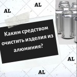 SARBIO H(AL) ... ❕Алюминий – это довольно активный металл, вступающий в реакции со многими веществами и даже с водой, при определенных условиях. На поверхности данного металла есть плотная оксидная пленка- она препятствует от вступания алюминия в реакции с другими веществами (это касается моющих средств и продуктов питания!). ❗Под действием щелочи в горячей воде с поверхности посуды из алюминия удаляется оксидная пленка. ❗В результате этого алюминий получает возможность реагировать с водой, что приводит к разрушению самого алюминия и появлению темного налета на его поверхности. ❗Если длительное время подвергать такому воздействию посуду, то она не просто будет темной, но и начнет разрушаться. 💯В нашем ассортименте есть средство SARBIO H(AL) - оно специально предназначено для мойки изделий из алюминия и мягких металлов. ✅Цены на сайте www.sarbio.ru #моющиесредствадлядома #профессиональнаяхимия #клининг #уборкаквартир #horeca #уборка #аквачистка #химчистка #прачечная #стирка #чистящиесредства #моющиесредствадляпищевыхпроизводств #sarbio
