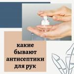 Давайте разберем виды антисептиков и их отличия. 📌Хлорактивные. ➕эффективное средство против вирусов и бактерий. ➖запах,  не подходит для многих поверхностей и гигиены рук. 📌Кислородактивные в т.ч. с добавлением надуксусной кислоты. ➕эффективное средство против вирусов и бактерий. ➖не подходит для многих поверхностей и гигиены рук. Сильный запах. 📌Катионные ➕средство без запаха, подходит для многих поверхностей и дезинфекции белья, т.к. не портит материал. Эффективное средство против  бактерий и некоторых вирусов. ➖минусов практически нет, но  для борьбы с пандемией этого может быть недостаточно. 📌Спирты ➕эффективное средство против вирусов и бактерий. ➖не подходит для многих поверхностей, частая обработка рук, что может вызвать сухость. 📌Полимерные производные гуанидина.защищены ✨не имеет запах, очень эффективное средство против вирусов и бактерий, многофункционален. Очень эффективен в качестве антисептика для рук, т.к. имеет пролонгированное действие. Для активных людей и детей это очень важно. После обработки рук Кожным антисептиком нашего производства, на коже образуется незаметная глазу биоцидная пленка, которая нейтрализует вирусы и бактерии в течение нескольких часов. То есть даже если у вас был контакт с зараженным предметом, в течении нескольких часов после обработки рук вы защищены.