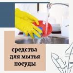 Моем посуду легко и безопасно! У Sarbio есть несколько вариантов для мытья посуды: 📌Selena универсальная. Концентрированное средство без отдушки. Кроме посуды подходит для влажной уборки, мытья полов, окон и зеркал. Полная смываемость- можно мыть фрукты и овощи, безопасно для детей. Бутылка 1 литр и канистра 5 литров. 📌Selena лимон.  Концентрированное средство для мытья посуды и пищевого оборудования с ароматом лимона. Бутылка 1 литр и ПЭТ 5 литров. 📌Selena бытовое моющее средство для мытья посуды с ароматами в ассортименте. Бутылка 510 мл с дозатором.  #sarbio #моющиесредствадлядома