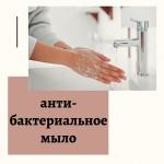 ✅Мытье рук может быть в двойне эффективным! Используйте антибактериальное мыло. 💯Мыло Sarbio Rein в качестве антибактериальной добавки содержит высокотехнологичный бактерицидный продукт, который активен в отношении многих патогенных бактерий и грибов. ✔Подходит для чувствительной кожи. ✔Не сушит кожу. ✔Гипоаллергенно. ✨Стоимость: 1 кг- 164 рубля 5 кг- 620 рублей #моющиесредствадлядома #профессиональнаяхимия #клининг #уборкаквартир #horeca #уборка #аквачистка #химчистка #прачечная #стирка #чистящиесредства #моющиесредствадляпищевыхпроизводств #sarbio